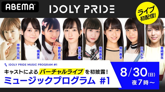 『IDOLY PRIDE ミュージックプログラム #1』(C)2019 Project IDOLY PRIDE