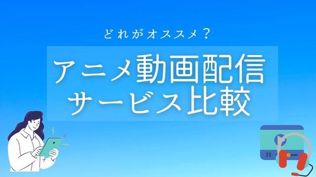 無料アニメ動画集