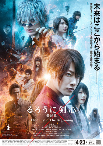 映画「るろうに剣心 最終章」新公開日決定!21年4月&6月連続公開 新 ...