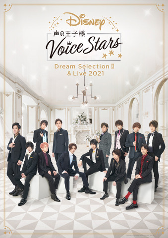 「Disney 声の王子様 Voice Stars Dream Selection III&Live 2021」メインビジュアル