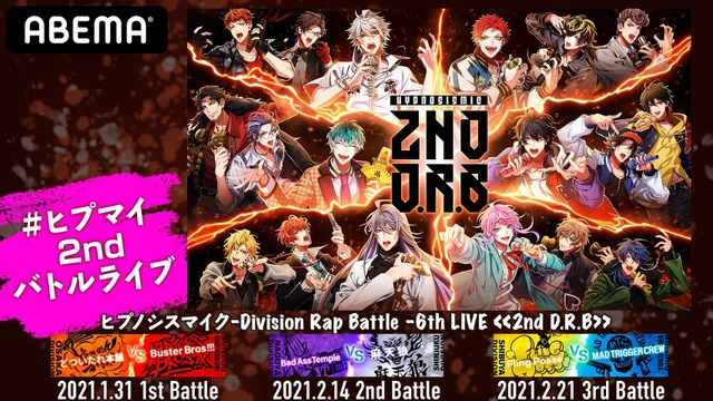 「ヒプノシスマイク-Division Rap Battle- 6th LIVE <<2nd D.R.B>>」(C) King Record Co., Ltd. All rights reserved.