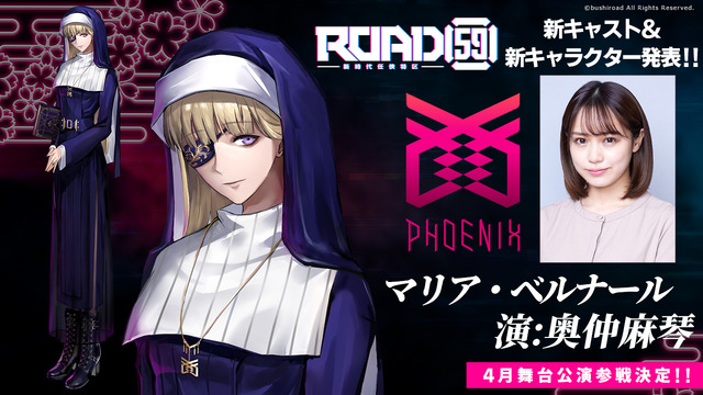 『ROAD59 -新時代任侠特区-』マリア・ベルナール(C)bushiroad All Rights Reserved.