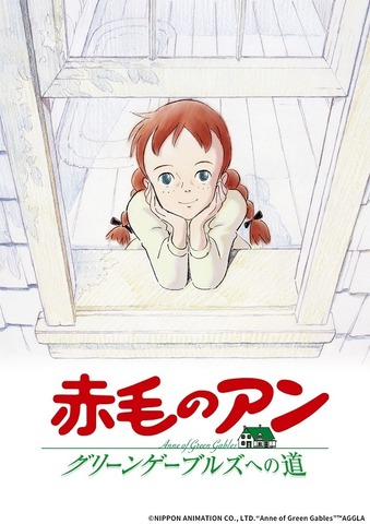 "『赤毛のアン グリーンゲーブルズへの道』(C)NIPPON ANIMATION CO., LTD.""Anne of Green Gables""TM AGGLA"