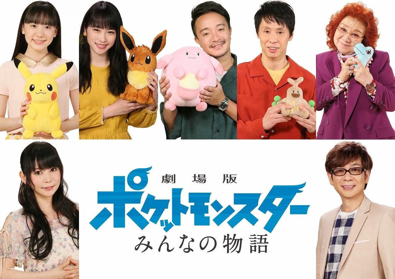 劇場版ポケモン」ゲスト声優発表 野沢雅子「ワニノコのオファーかと
