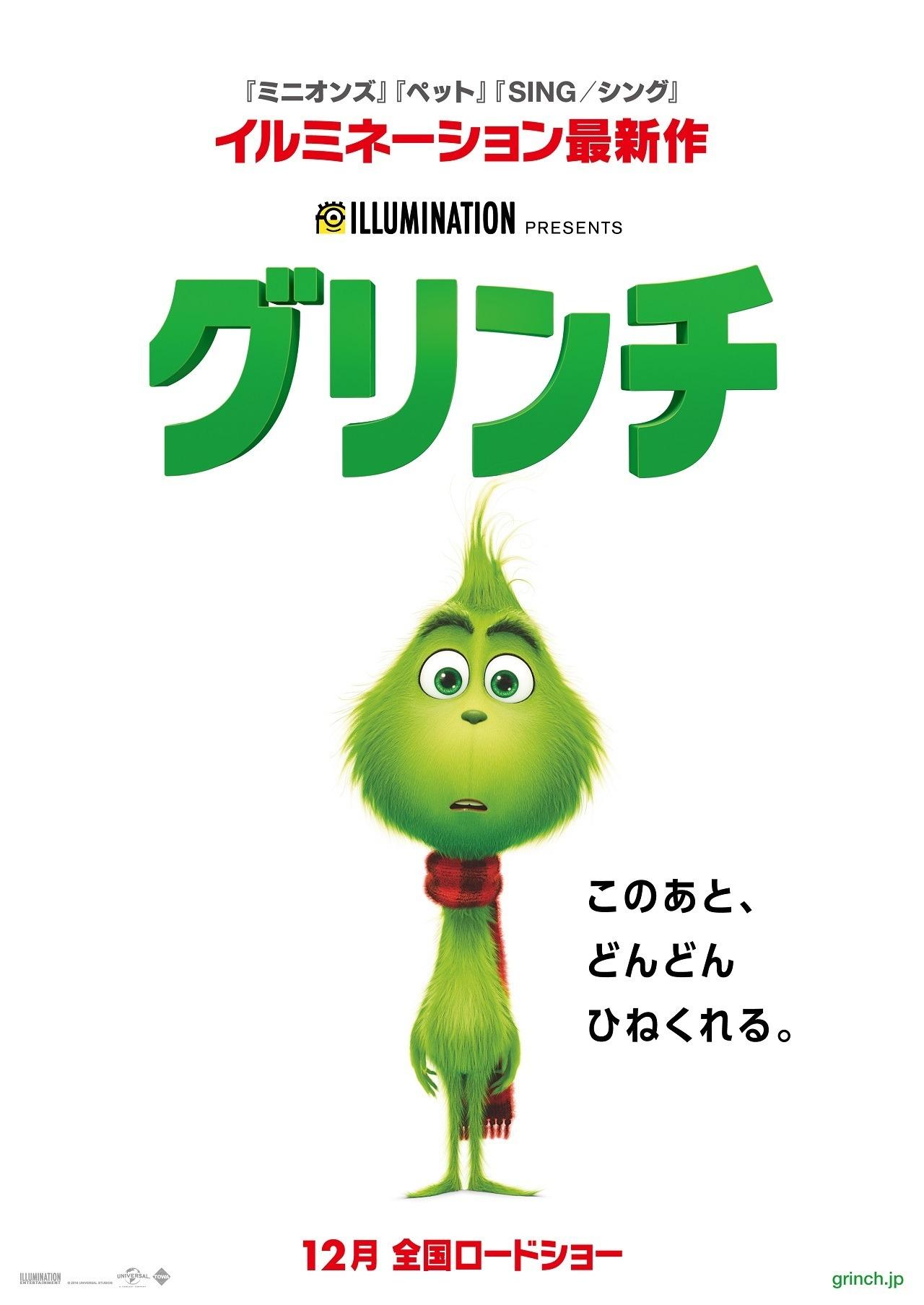 ミニオンズのスタジオ最新作 グリンチ 12月公開 ボブとグリンチが