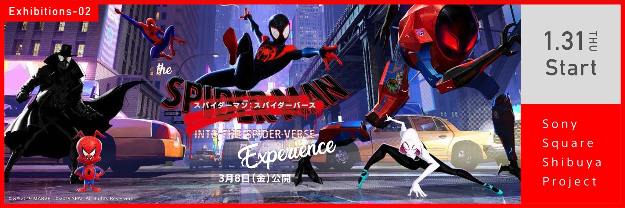 スパイダーマン スパイダーバース 振動 衝撃をリアル体験 渋谷に
