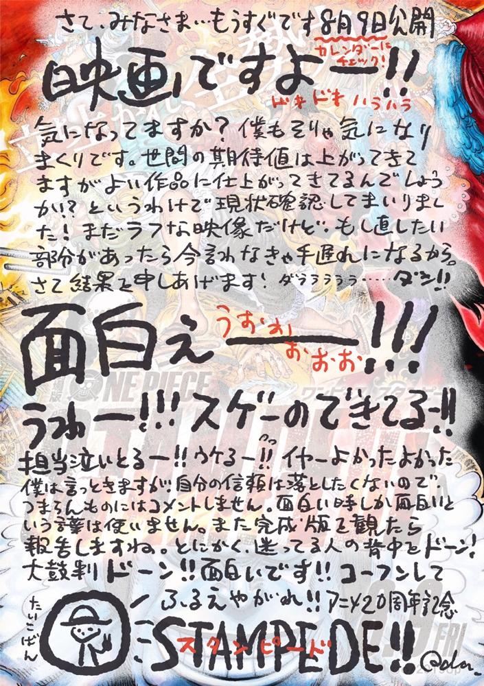 劇場版「ワンピース」原作者・尾田栄一郎が直筆コメント公開 ...