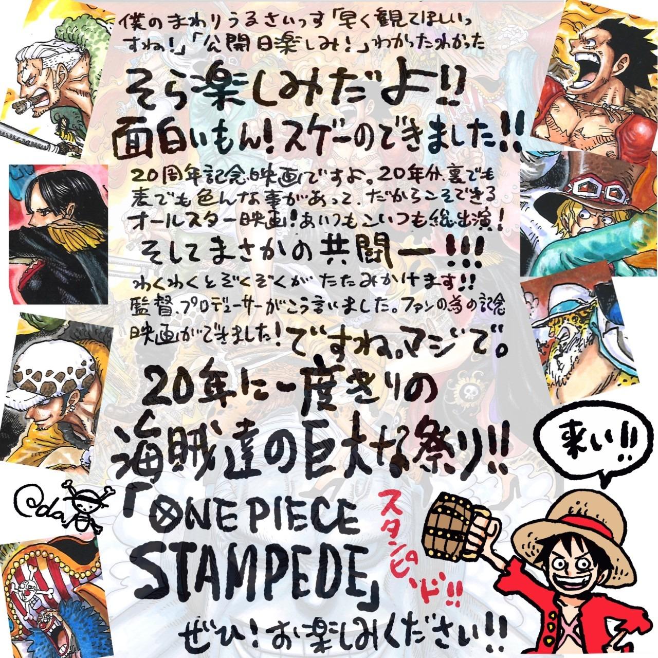 劇場版「ワンピース」公開直前に尾田栄一郎のコメント到着!「そら ...