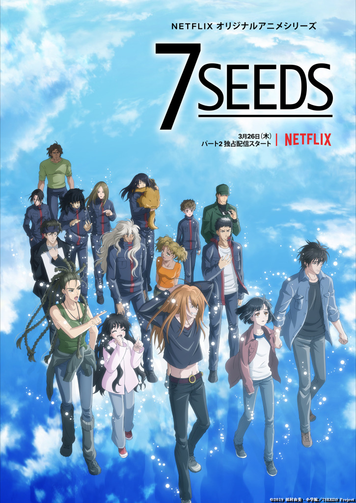アニメ「7SEEDS」第2期が3月26日配信へ!第3弾のキービジュアルも公開 ...