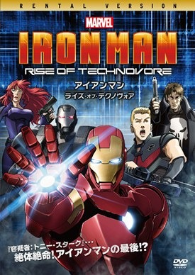 Iron Man: TM & © 2013 Marvel Entertainment, LLC and its subsidiaries.Iron Man: Rise of Technovore: © 2013 SH DTV Partners. All rights reserved.