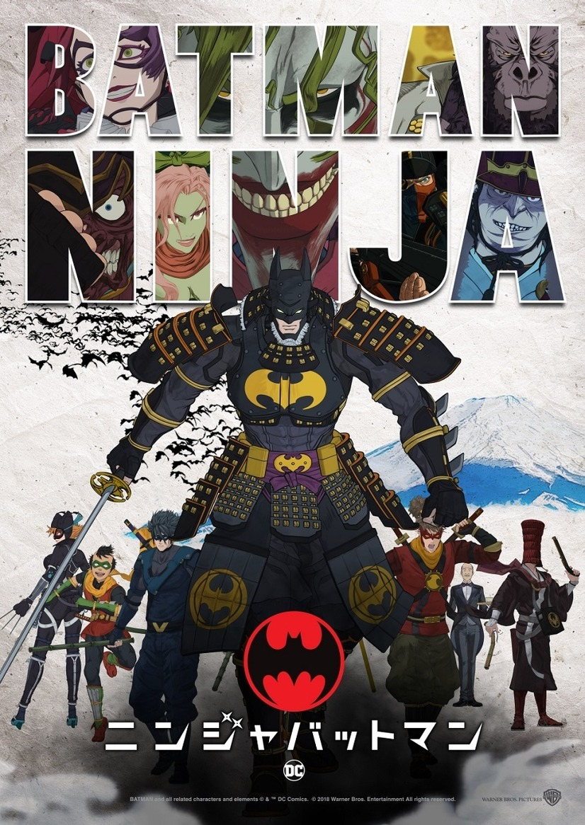 ニンジャバットマン』Batman and all related characters and elements are trademarks of and -(C)DC Comics. -(C) Warner Bros. Japan LLC