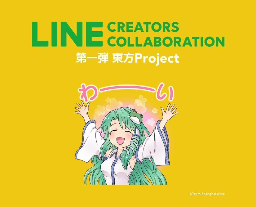 「LINE Creators Collaboration」がサービス開始