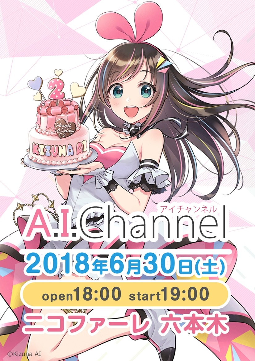 『A.I. Party! ~Birthday with U~』告知ビジュアル  (C) Activ8 Inc.