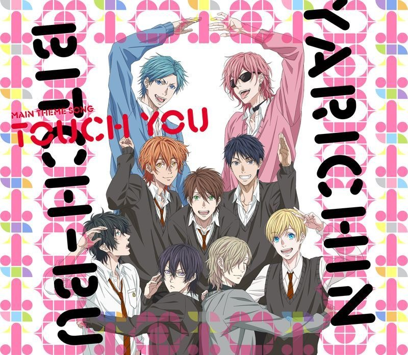 「Touch You」/私立モリモーリ学園 性春男子s(せいしゅんぼーいず) /¥1,500(+税) (C)おげれつたなか/幻冬舎コミックス・私立モリモーリ学園