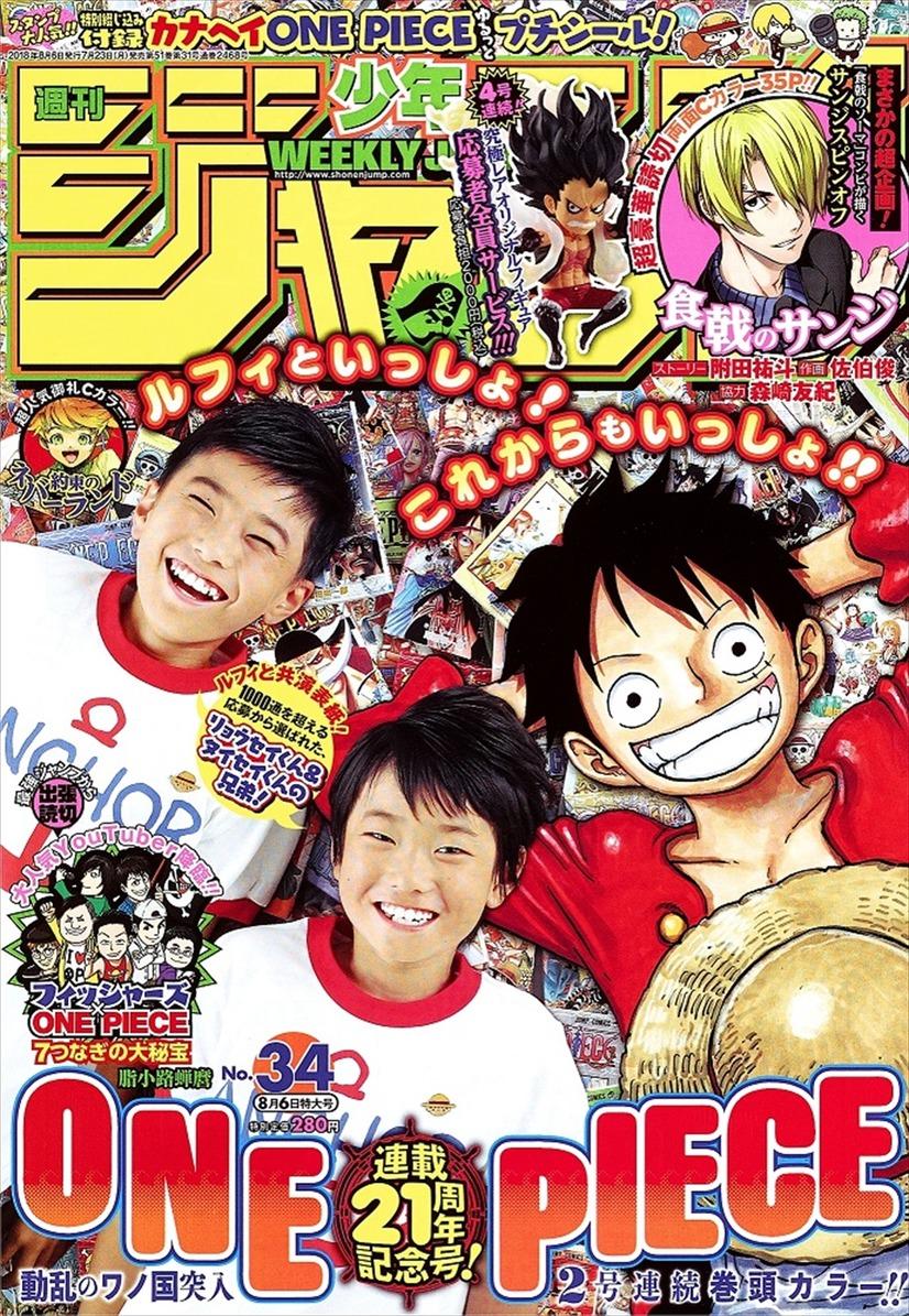 ジャンプ 最新 号 週刊 少年