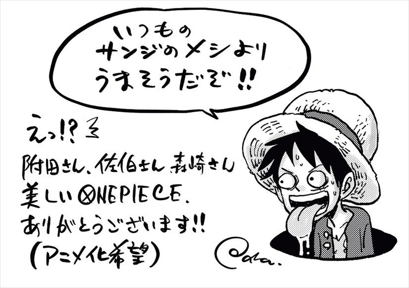 """ONE PIECE」連載21周年記念!""""食戟のサンジ""""掲載「ジャンプ」最新号 4 ..."""
