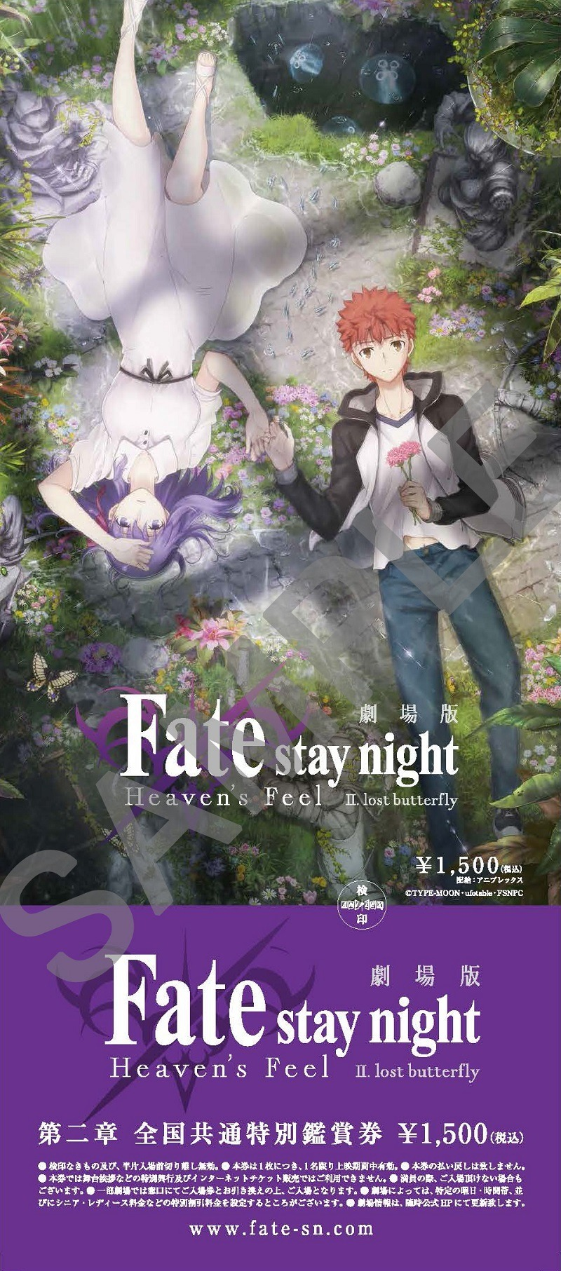 「『劇場版「Fate/stay night [Heaven's Feel]」II.lost butterfly』第1弾前売券」(C)TYPE-MOON・ufotable・FSNPC