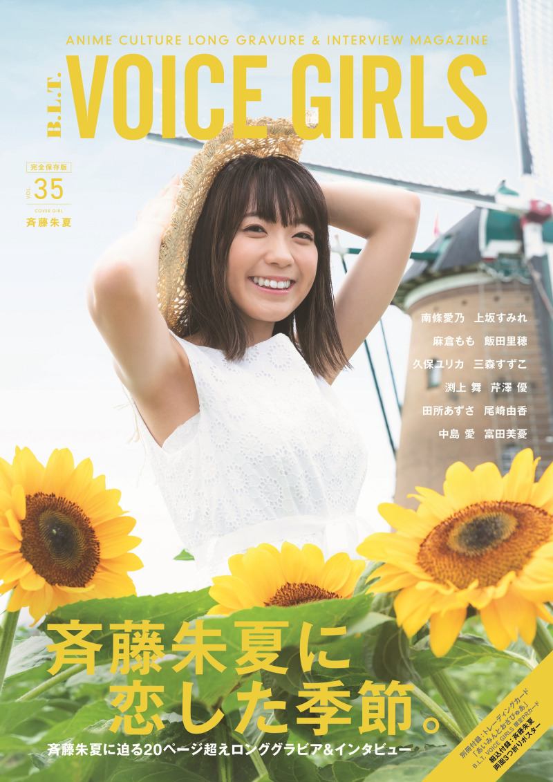 「B.L.T. VOICE GIRLS VOL.35」  本体1,389円+税