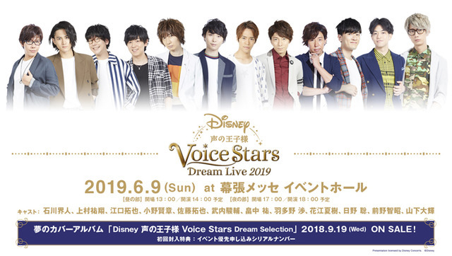 「Disney 声の王子様 Voice Stars Dream Selection」Presentation licensed by Disney Concerts. (C)Disney