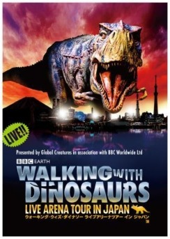 「WALKING WITH DINOSAURS LIVE ARENA TOUR IN JAPAN」