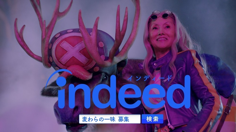 「Indeed×ワンピース 麦わらの一味募集」コラボCM「チョッパー 助手 バイト」篇