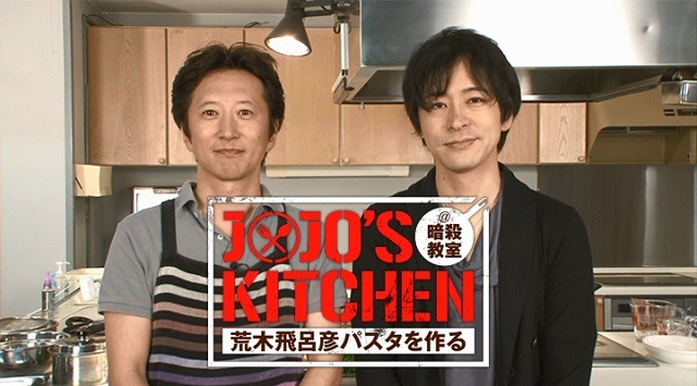 「JOJO's Kitchen 荒木飛呂彦 パスタを作る」 (c)SHUEISHA Inc. All rights reserved.