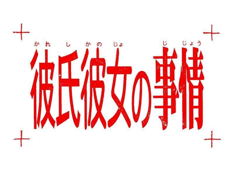 庵野秀明監督アニメ「彼氏彼女の...