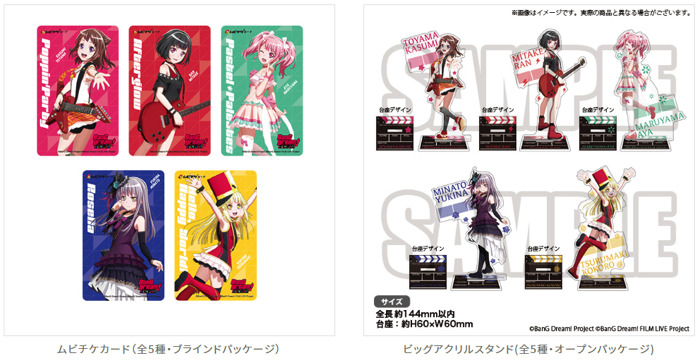 『BanG Dream! FILM LIVE』「ビッグアクリルスタンド付き前売券」3,300円(税込)(C)BanG Dream! Project (C)BanG Dream! FILM LIVE Project