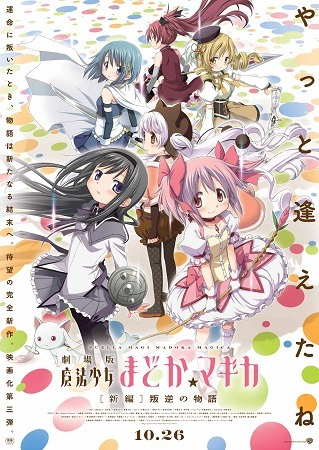 (C)Magica Quartet/Aniplex・Madoka Movie Project Rebellion