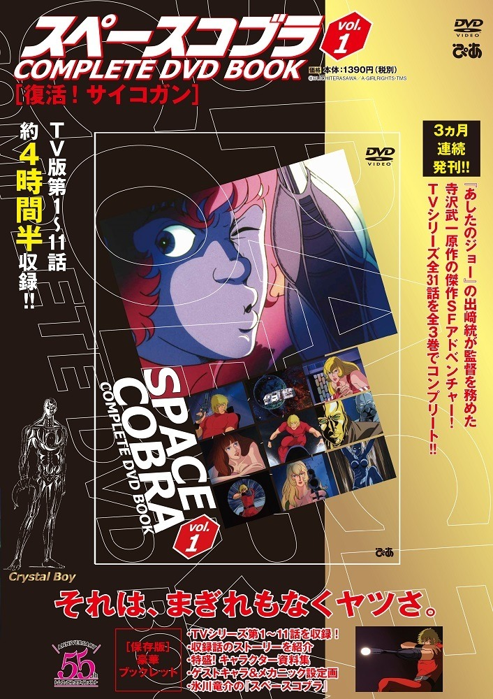 「スペースコブラ COMPLETE DVD BOOK Vol.1」1,390円(税別)(C)BUICHI TERASAWA/A-GIRL RIGHTS・TMS