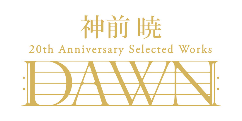 "「神前 暁 20th Anniversary Selected Works ""DAWN""」完全生産限定盤7,000円(税抜)、通常盤3,900円(税抜)(C)Aniplex Inc. All rights reserved."