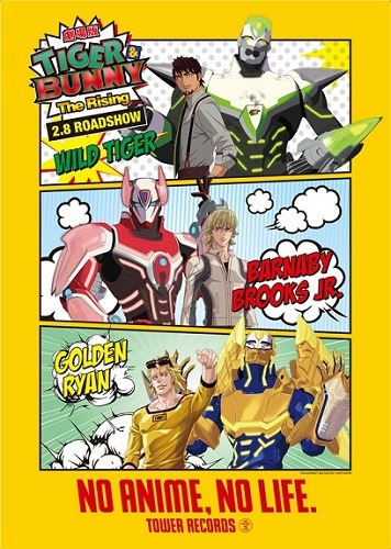 「TOWERanime TIGER & BUNNY-The Rising-」