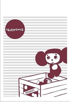 (c)2010 Cheburashka Movie Partners/Cheburashka Project