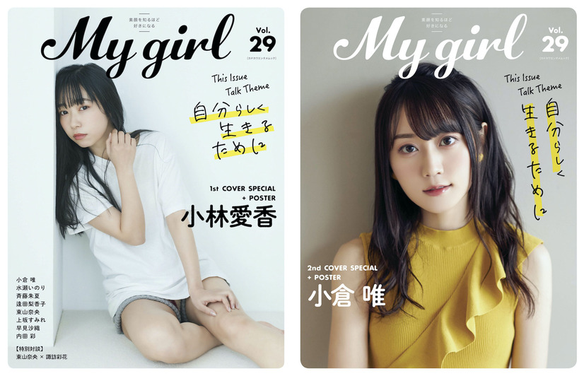 「My Girl vol.29」1st Cover(表紙)小林愛香 Photo by Takahiro Otsuji(go relax E more)/「My Girl vol.29」1st Cover(表紙)小倉唯 Photo by Takanori Fujishiro