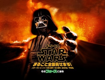 (c) & TM 2014 Lucasfilm Ltd. All Rights Reserved. Used Under Authorization.