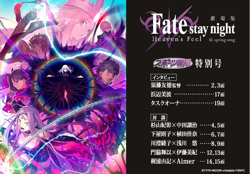 『劇場版「Fate/stay night [Heaven's Feel]」III.spring song』スポーツ報知特別号」(C)TYPE-MOON・ufotable・FSNPC
