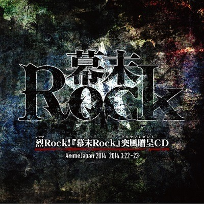 烈Rock!「幕末Rock」突風贈呈CD (c)2014 MarvelousAQL Inc./幕末Rock製作委員会
