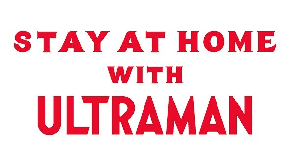 「Stay At Home With ULTRAMAN」(C)TSUBURAYA PRODUCTIONS CO., LTD.