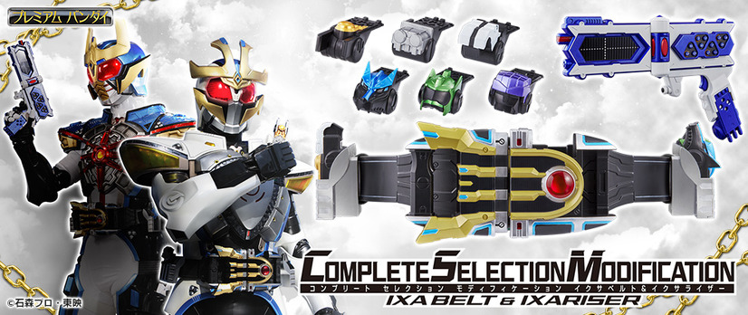 「COMPLETE SELECTION MODIFICATIONイクサベルト&イクサライザー」33,000円(税込)(C)石森プロ・東映