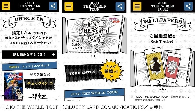 「JOJO THE WORLD TOUR」(C)LUCKY LAND COMMUNICATIONS/集英社
