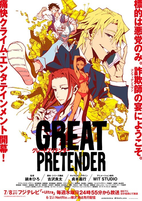 『GREAT PRETENDER』キービジュアル(C)WIT STUDIO/Great Pretenders