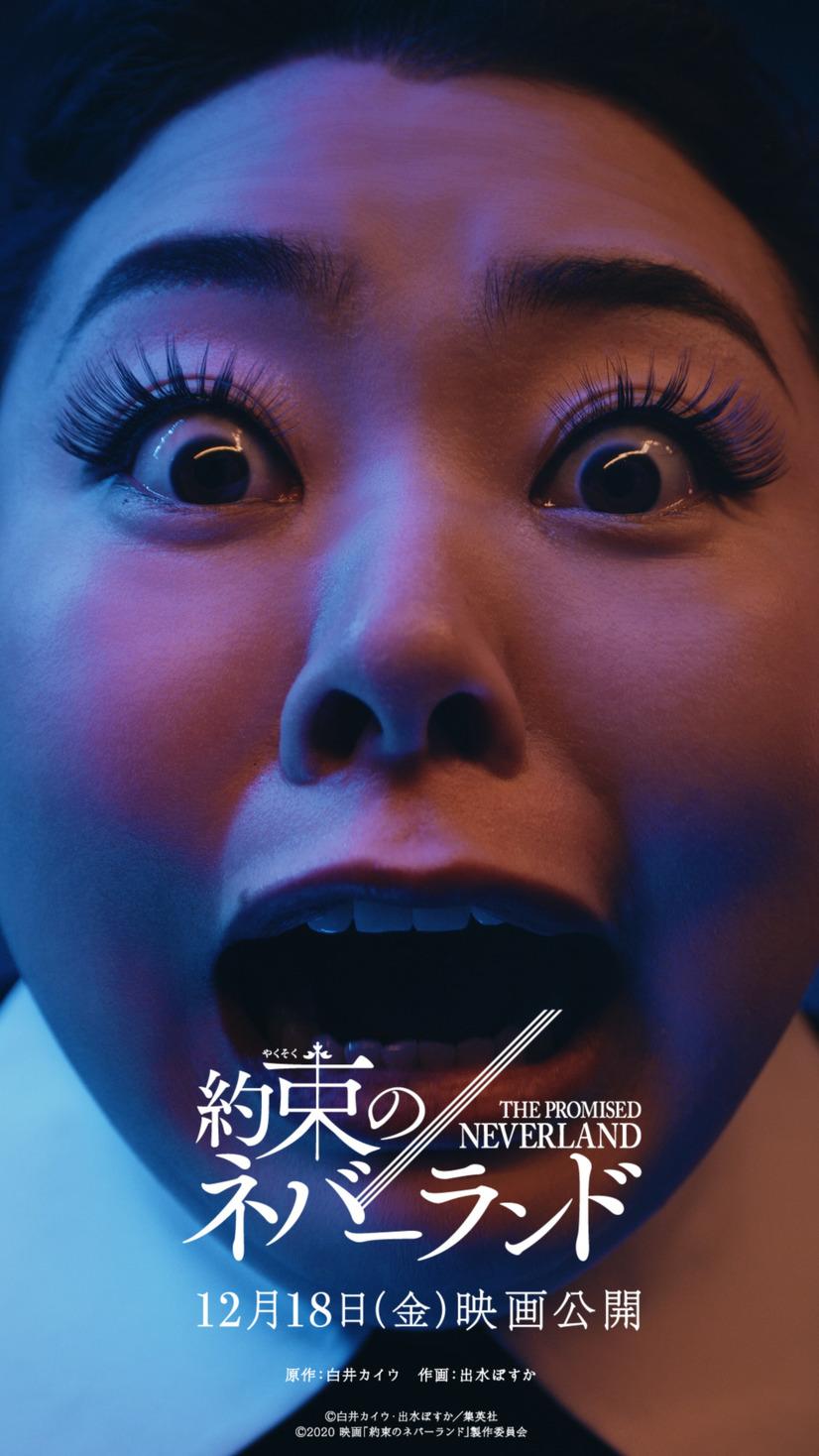 約ネバ シスター クローネ 渡辺直美 が隙間から 見ぃつけた コミックス 実写コラボが実現 18枚目の写真 画像 アニメ アニメ