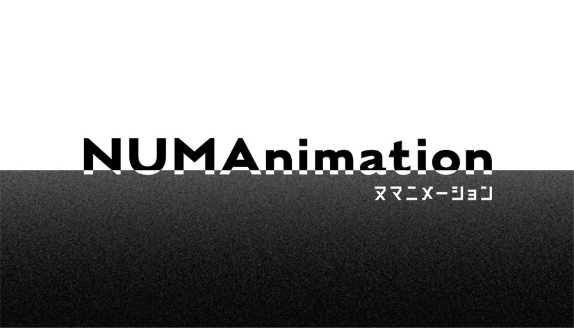「NUMAnimation」