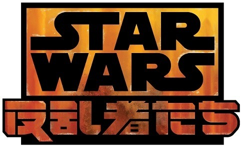 『スター・ウォーズ 反乱者たち』TM & (C)2013 Lucasfilm Ltd. All rights reserved.
