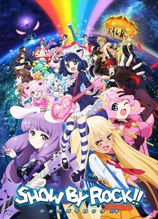 (C)2012, 2016 SANRIO CO., LTD.  SHOWBYROCK!!製作委員会#