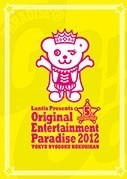 Original Entertainment Paradise 2012 PARADISE@GoGo!!(C)BANDAI NAMCO Arts Inc. All Rights Reserved(C)AbemaTV,Inc.