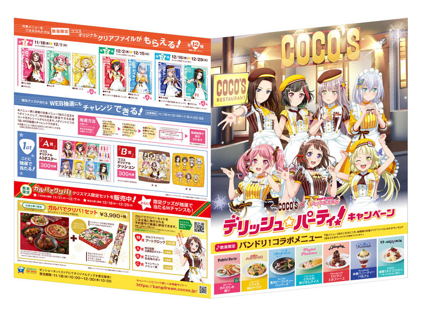 C賞:キャンペーンメニュー表(C)BanG Dream! Project(C)Craft Egg Inc.(C)bushiroad All Rights Reserveded.