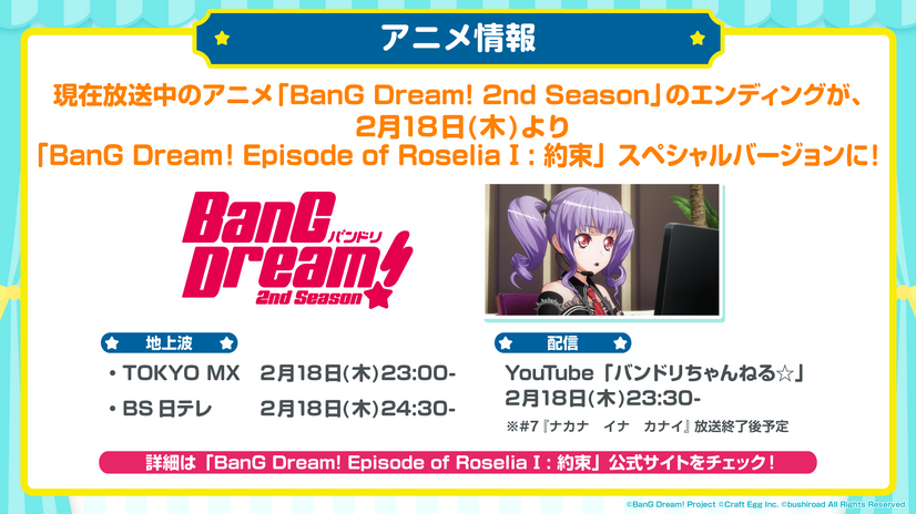 アニメ情報(C)BanG Dream! Project(C)Craft Egg Inc.(C)bushiroad All Rights Reserved.