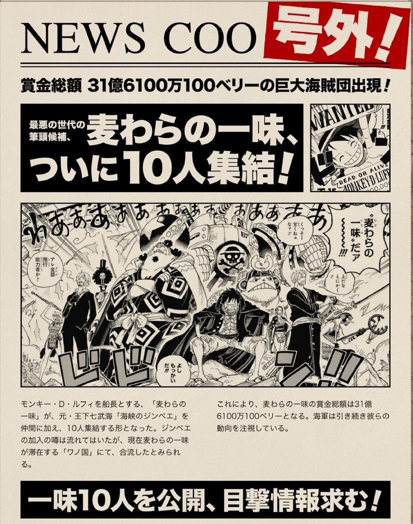 「ワンピース」最新98巻で全世界累計発行部数が4億8,000万部を突破!