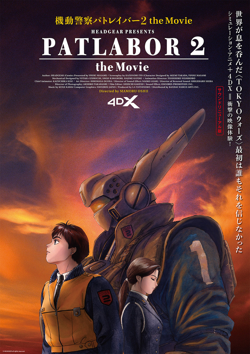 『機動警察パトレイバー2 the Movie 4DX』キービジュアル(C)1993 HEADGEAR/BANDAI VISUAL/TOHOKUSHINSHA/Production I.G